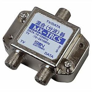 サン電子 【生産完了品】TLCモデム用 ケーブルテレビ上り+下り混合分波器 屋内用 MX-TRCS