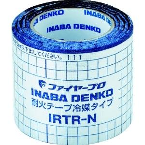 因幡電工 耐火テープ冷媒タイプ タイカマクダケ 空調配管用 長さ1200mm 幅103mm 《ファイヤープロシリーズ》 IRTR-N