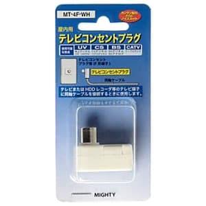 MIGHTY 屋内用テレビコンセントプラグ 高遮蔽タイプ 4Cケーブル用 ホワイト MT-4F-WH