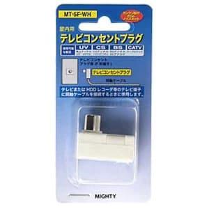 MIGHTY 【生産完了品】屋内用テレビコンセントプラグ 高遮蔽タイプ 5Cケーブル用 ホワイト MT-5F-WH