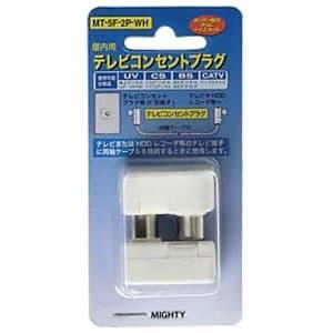 MIGHTY 屋内用テレビコンセントプラグ 高遮蔽タイプ 5Cケーブル用 ホワイト 2個入 MT-5F-2P-WH