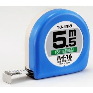 タジマ コンベックス ハイ-16 スチールテープ 長さ5.5m 尺相当目盛付(182/33m) H1655SBL