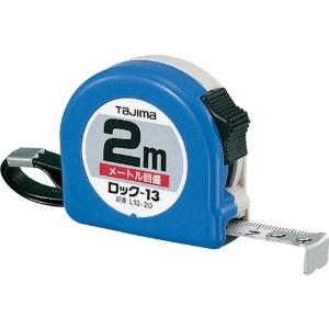 タジマ コンベックス ロック-13 スチールテープ 長さ2m メートル目盛 ロックタイプ L13-20BL