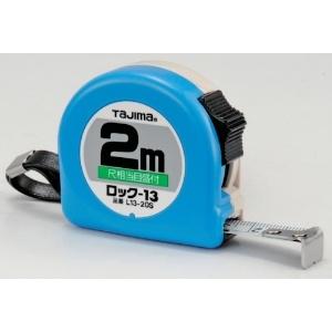 タジマ コンベックス ロック-13 スチールテープ 長さ2m 尺相当目盛付(182/33m) ロックタイプ L1320SBL