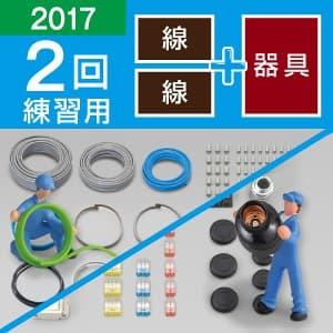 ホーザン 【生産完了品】第二種電工試験練習用 2017年度用 2回セット DK-15-2