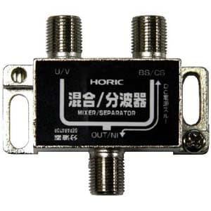 ホーリック 混合・分波器 BS/CS・地デジ対応セパレーター HAT-SP323BK