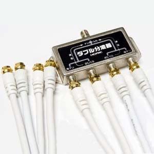 ホーリック ダブル分波器 50cmケーブル×4本付 BS/CS・地デジ対応セパレーター HAT-WSP005