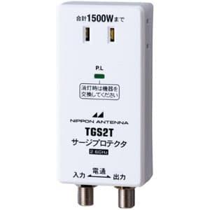 日本アンテナ 電源ライン・同軸ライン 雷サージプロテクタ 屋内用 2極 2口 ホワイト TGS2T(W)