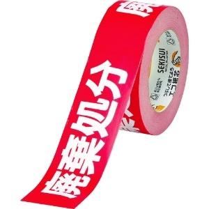 積水化学工業 クラフト荷札テープ 「廃棄処分」 幅50mm×長さ50m KNT03H