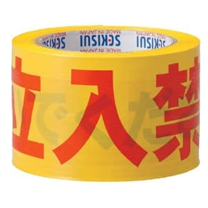 積水化学工業 標識テープ 「立入禁止」 幅70mm×長さ50m J5M2302