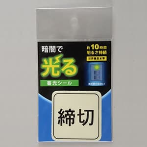 花岡 蓄光シール 《締切》 標示タイプ α-FLASH採用 50×50mm AF2007