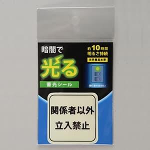 花岡 【数量限定特価】蓄光シール 《関係者以外立入禁止》 標示タイプ α-FLASH採用 50×50mm AF2008