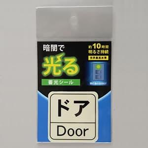 花岡 蓄光シール 《ドア》 標示タイプ α-FLASH採用 50×50mm AF2009