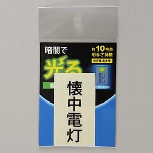 花岡 蓄光シール 《懐中電灯》 標示タイプ α-FLASH採用 70×40mm AF2011