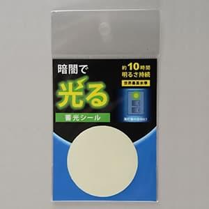 花岡 蓄光シール 《丸形》 マーキングタイプ α-FLASH採用 50mmπ AF4010