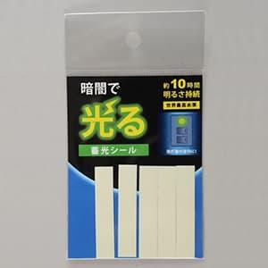 花岡 蓄光シール 《長方形》 マーキングタイプ α-FLASH採用 10×50mm 5枚入 AF4012