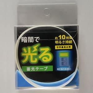 花岡 高輝度蓄光テープHA α-FLASH採用 幅20×長さ250mm AF20250