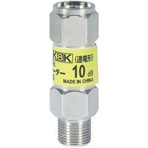 DXアンテナ アッテネーター 10dB 通電仕様 2K・4K・8K対応 AT10LCS