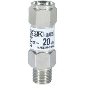 DXアンテナ アッテネーター 20dB 通電仕様 2K・4K・8K対応 AT20LCS