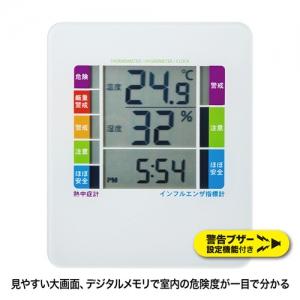 サンワサプライ デジタル温湿度計 熱中症・インフルエンザ表示付 警告ブザー設定機能付 CHE-TPHU2WN