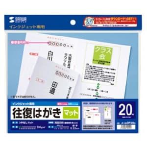 インクジェット往復はがき つやなしマット・厚手タイプ スーパーファイングレード 両面印刷 郵便番号枠あり 20枚入 JP-HKDP20N