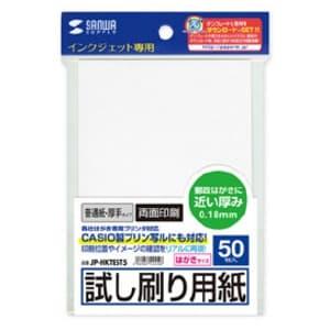 サンワサプライ インクジェット試し刷り用紙 はがきサイズ つやなしマット・厚手タイプ ファイングレード 両面印刷 50枚入 JP-HKTEST5