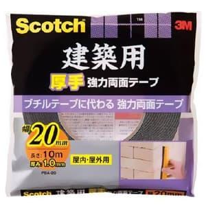 《スコッチ》 建築用強力両面テープ 厚手タイプ 20mm×10m 黒 PBA-20