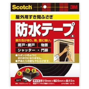《スコッチ》 屋外用すき間ふさぎ防水テープ 9mm×25mm×2m 黒 EN-79