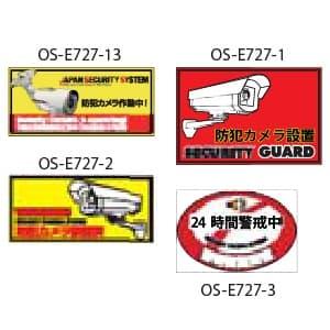 日本防犯システム オリジナル防犯ステッカー 縦70×横150mm OS-E727-2