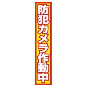 日本防犯システム 【生産完了品】オリジナル防犯ステッカー 縦300×横60mm OS-E727-5