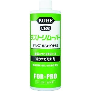 強力サビ取り剤 KUREラストリムーバー 420ml NO1028