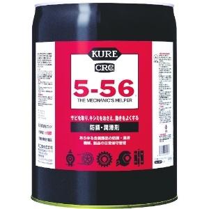 防錆潤滑剤 KURE5-56 缶タイプ 18.925L NO1007
