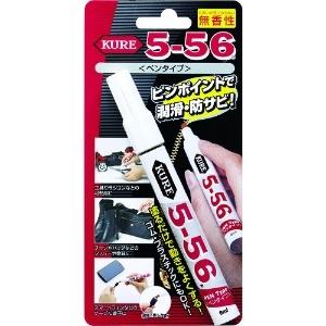 防錆潤滑剤 KURE5-56 無香性 ペンタイプ 8ml NO1104