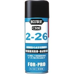 防錆・接点復活剤 KURE2-26 スプレータイプ 430ml NO1021
