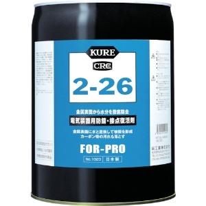 防錆・接点復活剤 KURE2-26 缶タイプ 18.925L NO1023