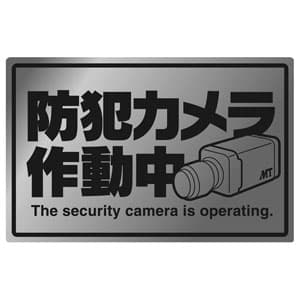 マザーツール 【生産完了品】防犯ステッカー W140×H90mm MT-BC3