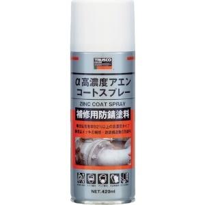 α高濃度アエンコートスプレー 補修用防錆塗料 ジンク色 内容量420ml ALP-ZNR