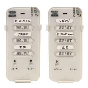 リーベックス ワイヤレストーク 室内セット 親機+子機 充電式 携帯端末 配線不要 ZS200MR