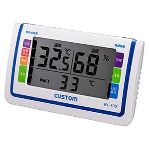 カスタム 【生産完了品】デジタル熱中症指数/乾燥指数計 時計表示・アラームブザー通知・タイマーロック機能付 HV-700