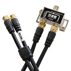 ホーリック アンテナ分波器 CS/BS/地デジ対応 差込式コネクタタイプ 50cmケーブル×2本付 BCUV-977BK