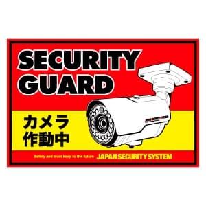 日本防犯システム オリジナル防犯ステッカー 縦100×横150mm OS-E727-17