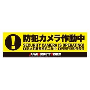 日本防犯システム オリジナル防犯ステッカー 縦60×横270mm OS-E727-19