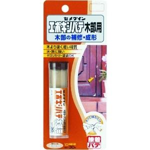 エポキシパテ 木部用 10分間硬化型 容量30g HC-118