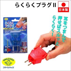 旭電機化成 らくらくプラグⅡ ブルー/ブルー ARR-20BB