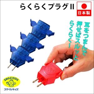 旭電機化成 らくらくプラグⅡ 3個組 ホワイト/グレー ARR20-TBWG