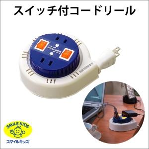 旭電機化成 スイッチ付コードリール 定格125V 8A 差込部2P×2個 照光式タンブラースイッチ ACR-01