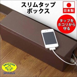旭電機化成 スリムタップボックス 6口マルチタップ対応 ブラウン AKD-50BR