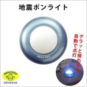 旭電機化成 地震ポンライト 電池式 白色LED×1灯 サイズφ84×32mm ATP-10