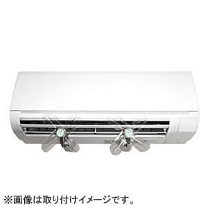 キングジム 【生産完了品】エココプター1号D 家庭用(壁掛型)エアコン用 2台1セット ECOCO-1D