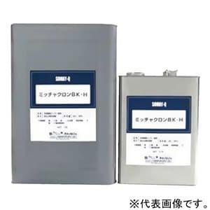 高温焼付用プライマー 《ミッチャクロンBK・H》 一液・速乾型 2コート1ベークまで 内容量16L ミッチャクロンBK・H16L